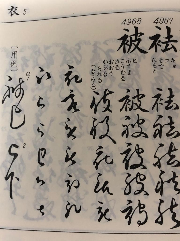 f:id:ikimonobunka:20180223140258j:plain