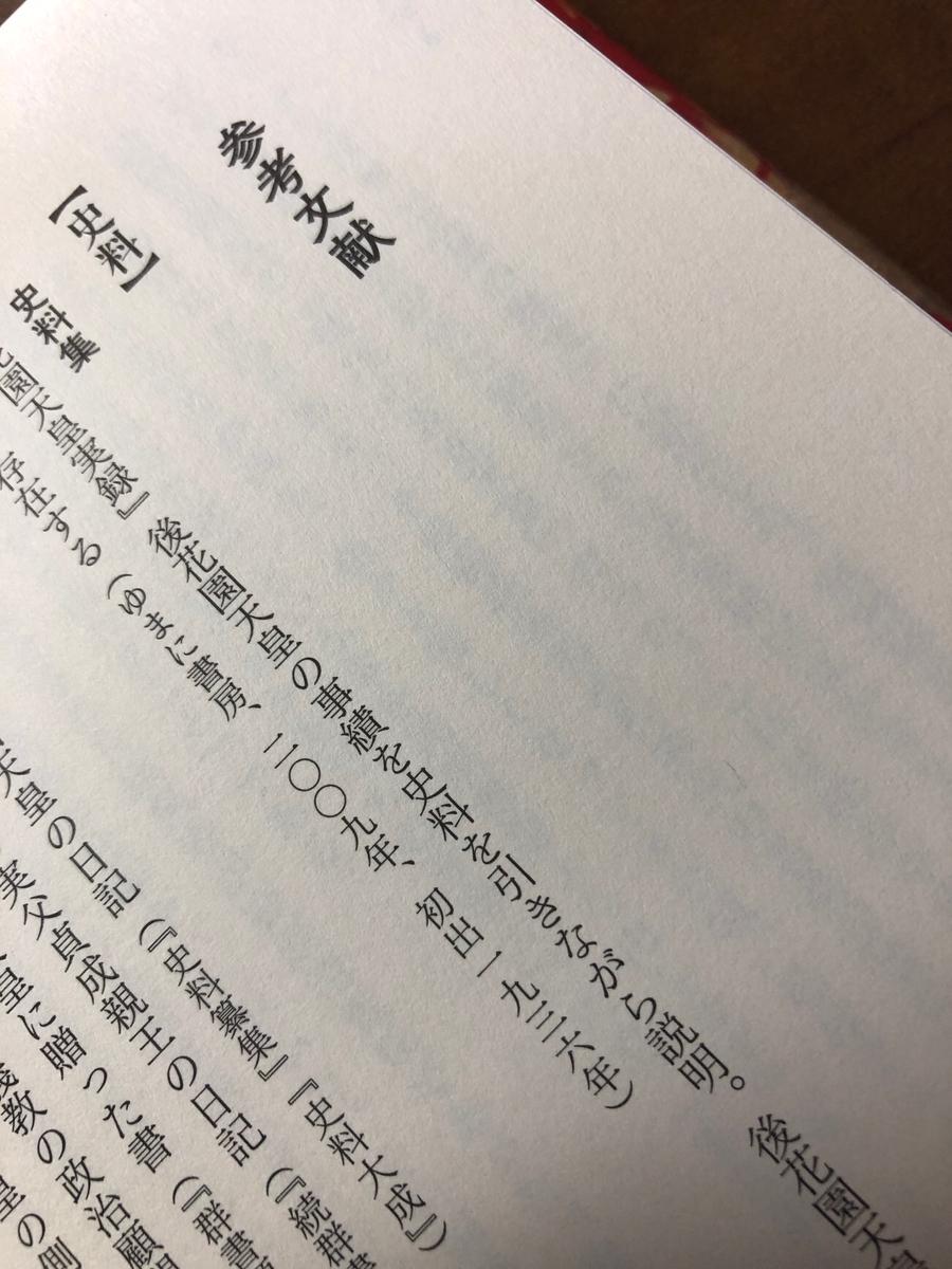 f:id:ikimonobunka:20200730182827j:plain