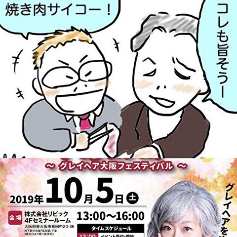 f:id:ikinarinurikabe:20191013130200j:plain