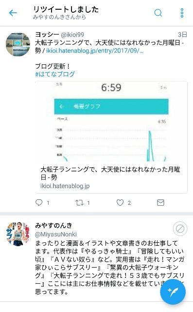 f:id:ikioi99:20170908091216j:image
