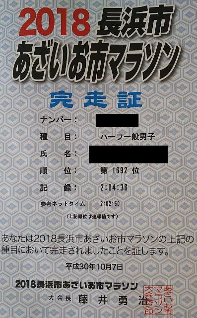 f:id:ikioi99:20181008145852j:image