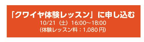 f:id:ikiru-oyanokai:20171017182021p:plain