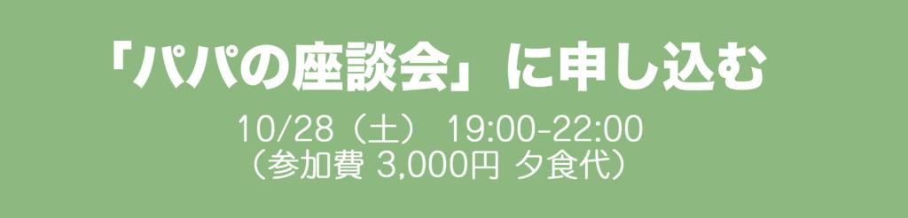 f:id:ikiru-oyanokai:20171022022219p:plain