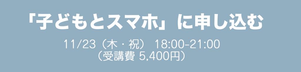 f:id:ikiru-oyanokai:20171028024058p:plain