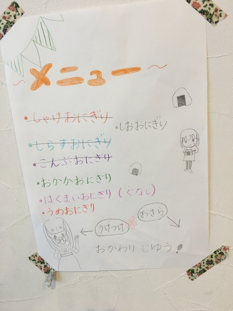 f:id:ikiru-oyanokai:20171030011924j:plain