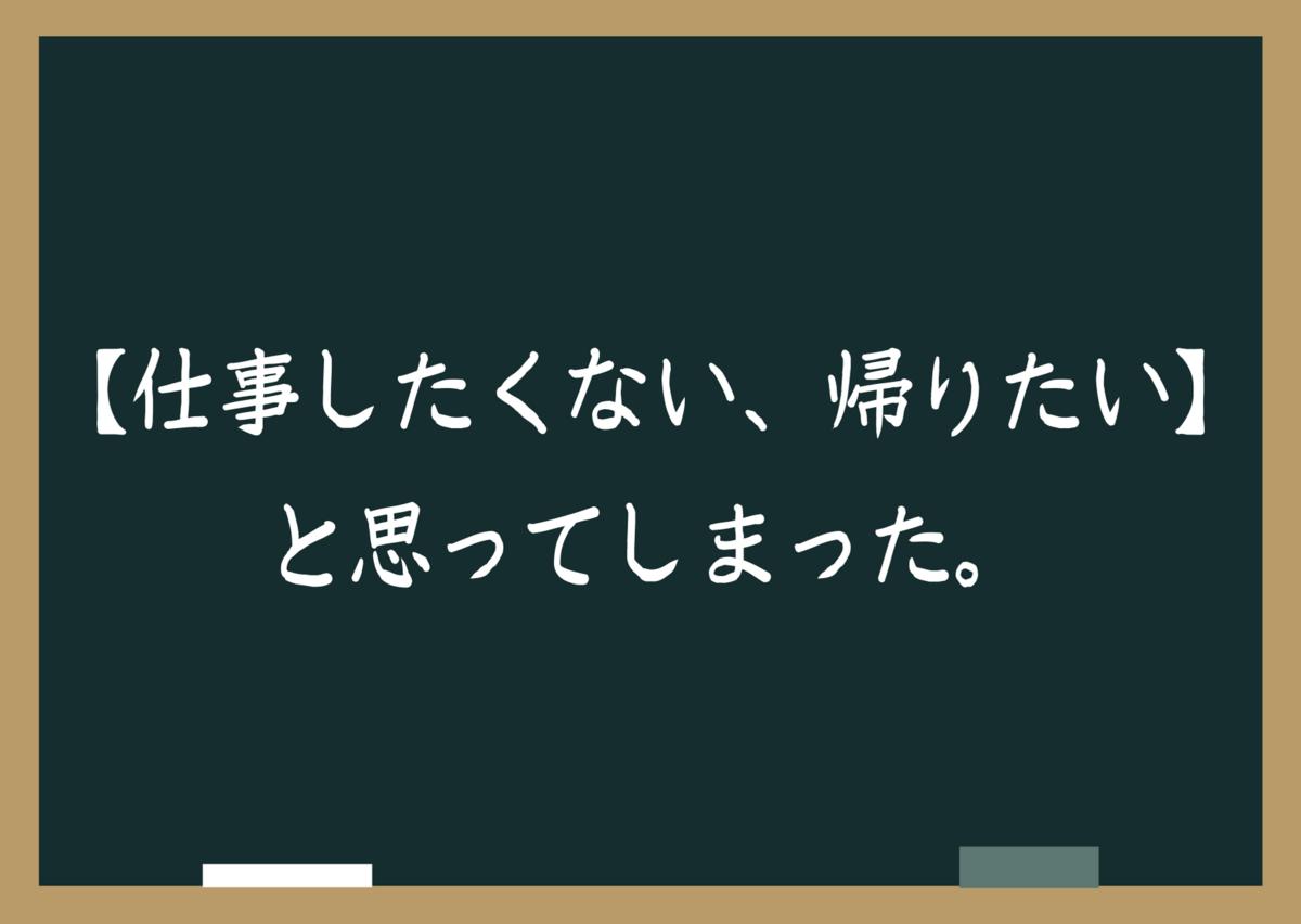 f:id:ikirunozinsei:20200808104232p:plain