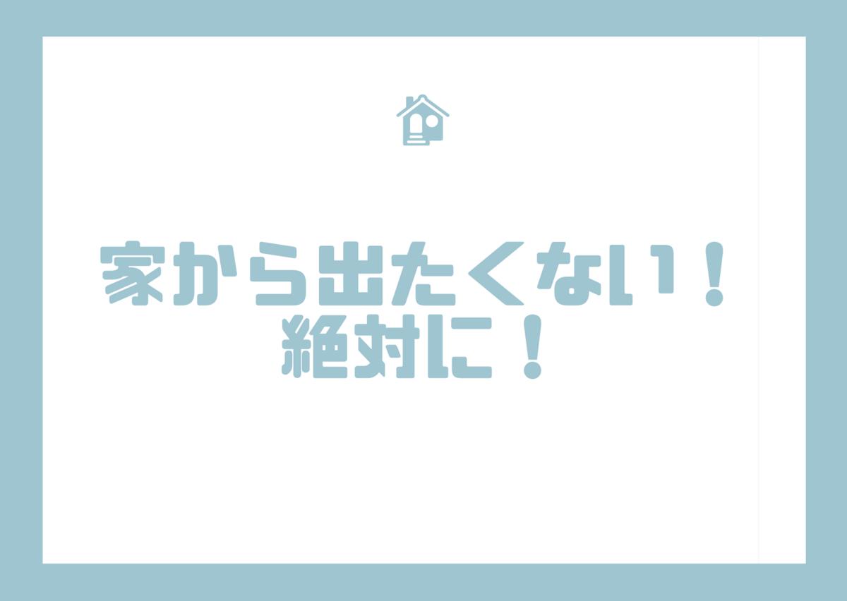 f:id:ikirunozinsei:20200810141444p:plain