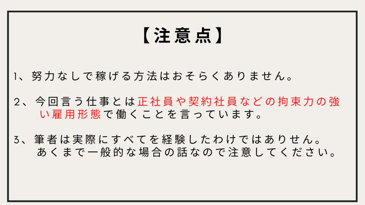 f:id:ikirunozinsei:20200813155823p:plain