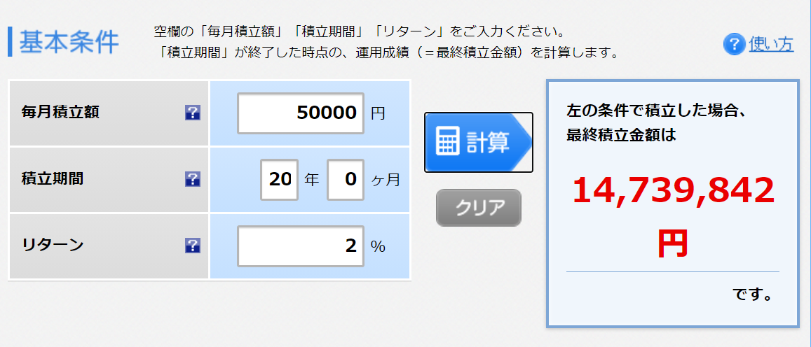 貯金 100万円 20代