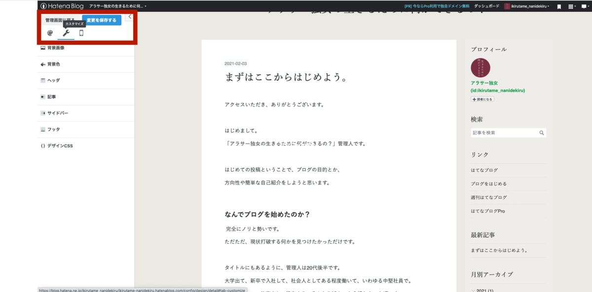 f:id:ikirutame_nanidekiru:20210205230923p:plain