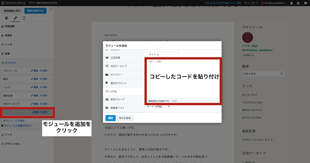 f:id:ikirutame_nanidekiru:20210205230933p:plain