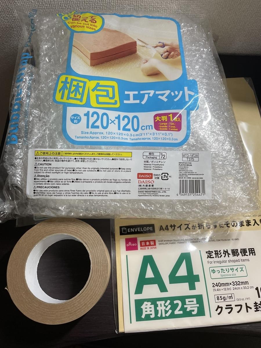 f:id:ikirutame_nanidekiru:20210221223749j:plain