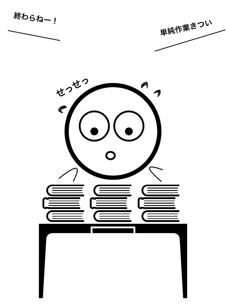 f:id:ikizuraitako:20210609204030j:plain