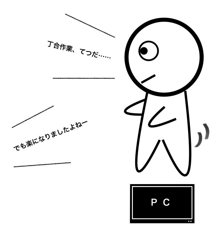 f:id:ikizuraitako:20210609232345j:plain