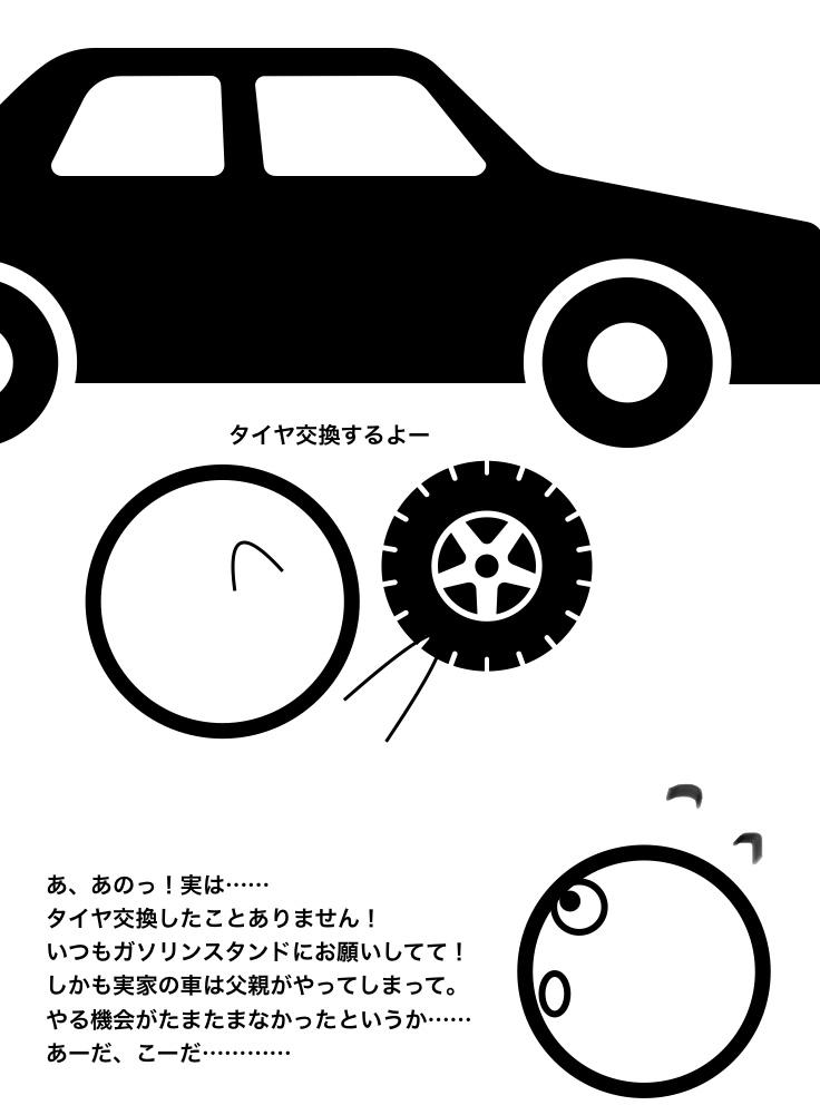 f:id:ikizuraitako:20210613152459j:plain
