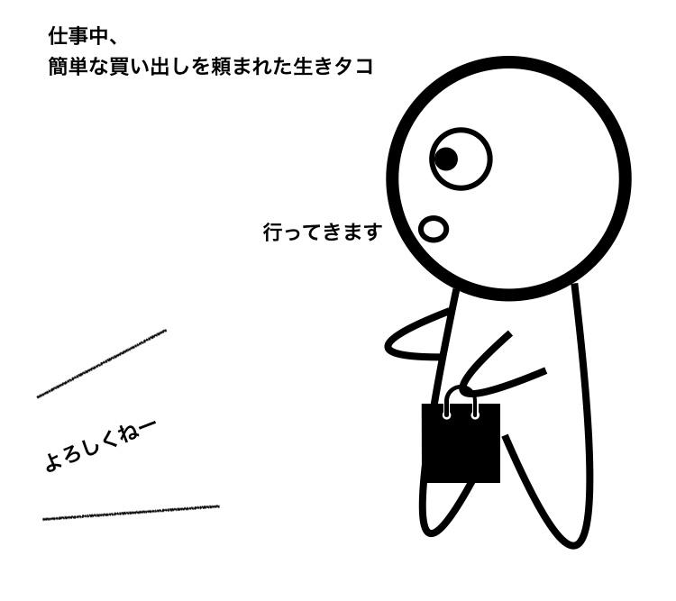 f:id:ikizuraitako:20210619075904j:plain