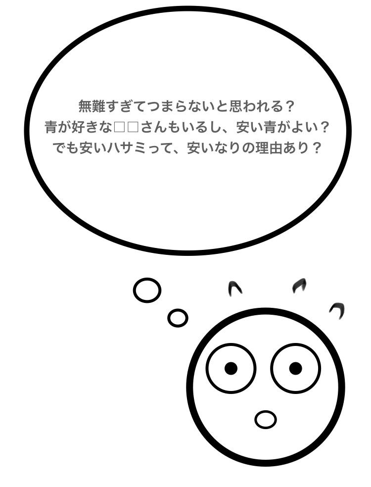 f:id:ikizuraitako:20210619080006j:plain