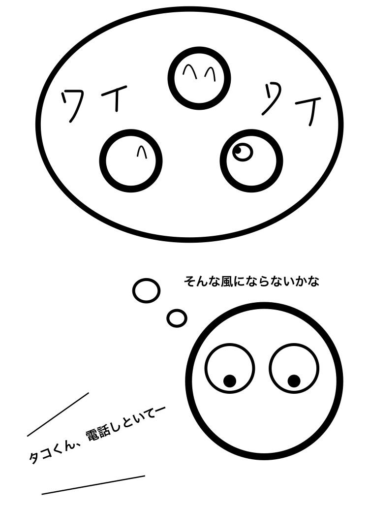 f:id:ikizuraitako:20210619080455j:plain