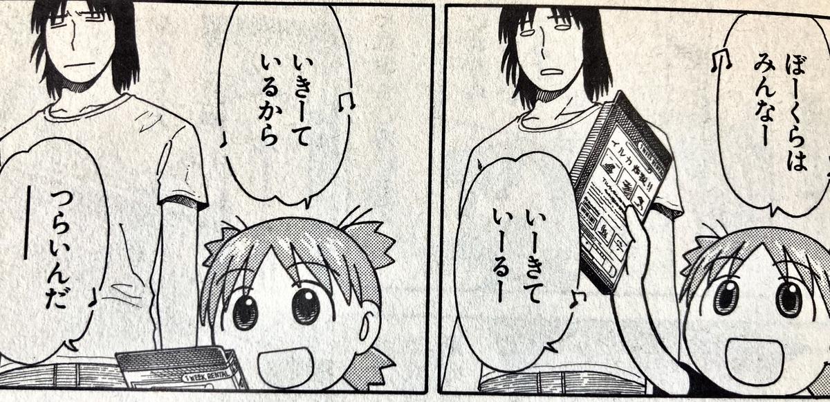 f:id:ikizuraitako:20210630105222j:plain