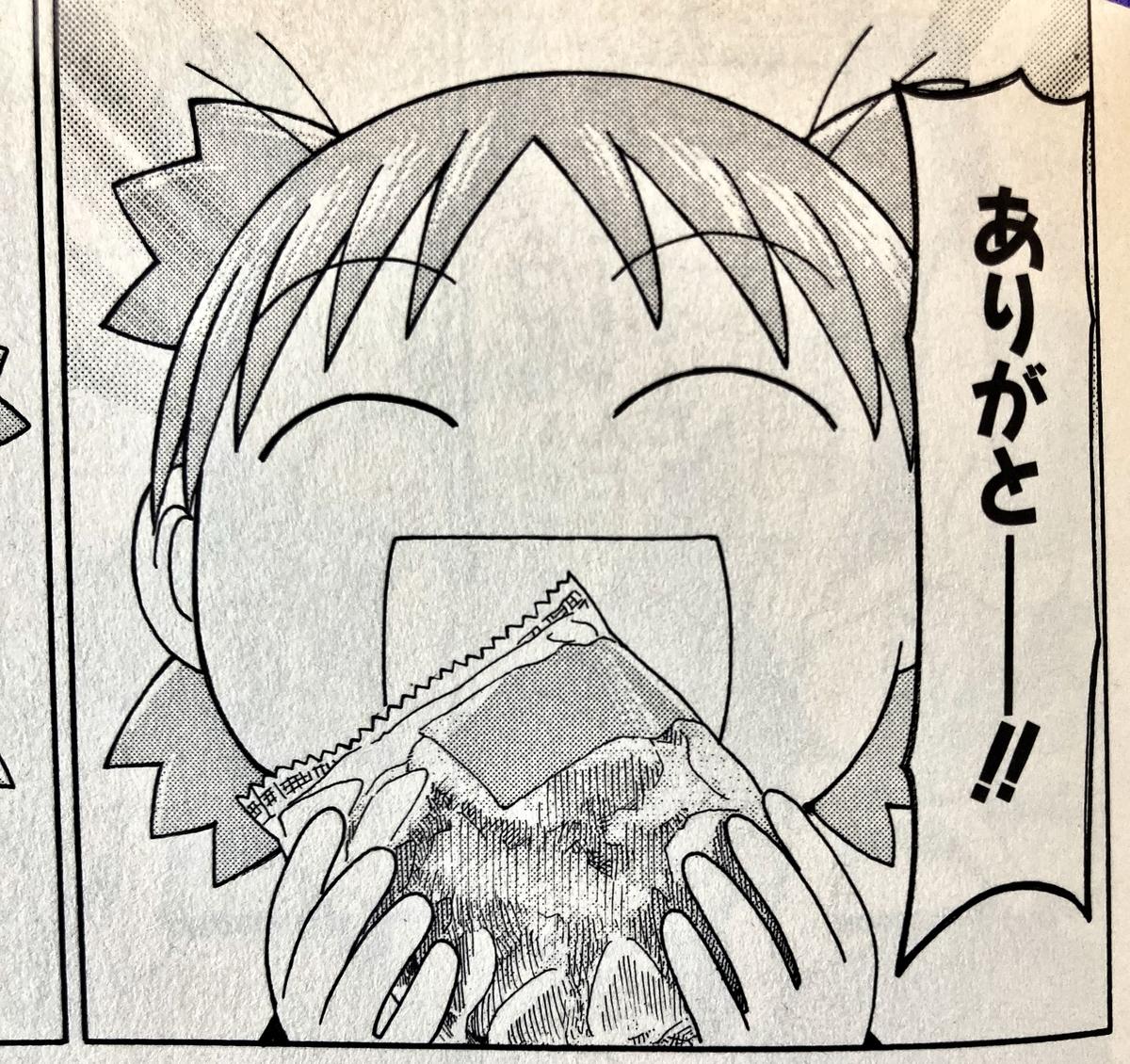 f:id:ikizuraitako:20210630105300j:plain