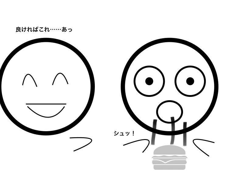f:id:ikizuraitako:20210716060258j:plain