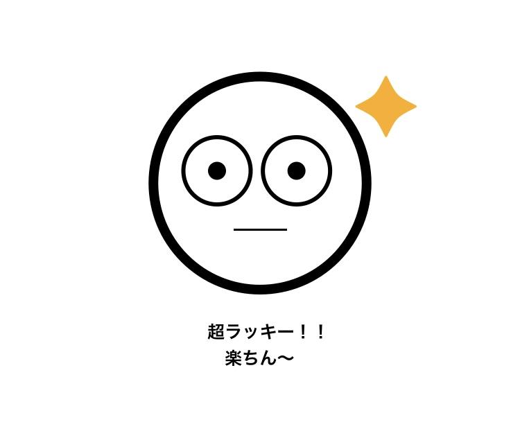 f:id:ikizuraitako:20210719214413j:plain
