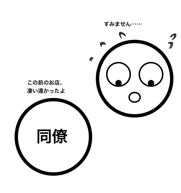 f:id:ikizuraitako:20210723091559j:plain