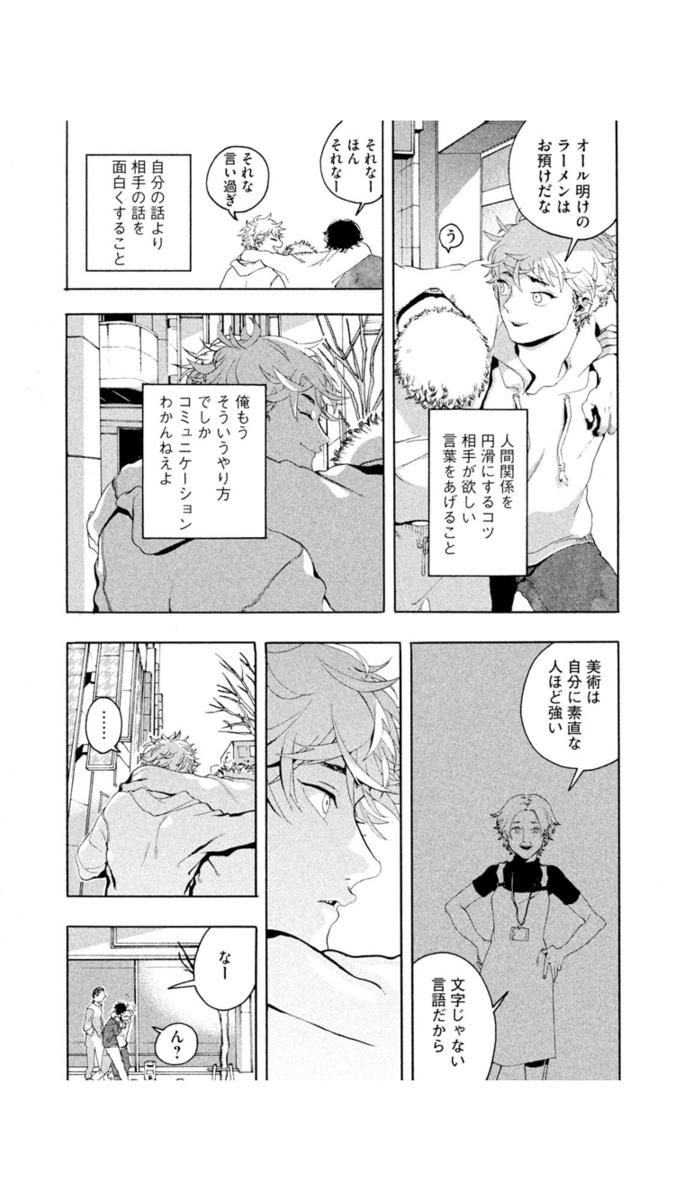 f:id:ikizuraitako:20210723104532p:plain