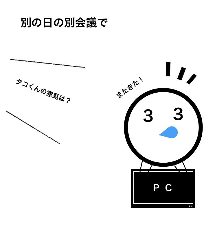 f:id:ikizuraitako:20210805225217j:plain