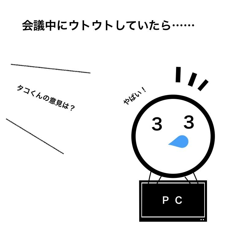 f:id:ikizuraitako:20210805225225j:plain