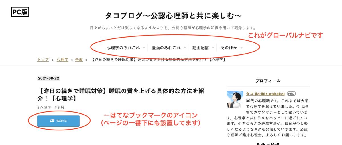 f:id:ikizuraitako:20210822180849p:plain