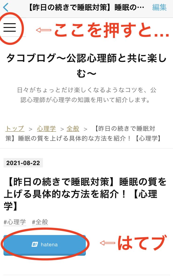 f:id:ikizuraitako:20210822181709p:plain