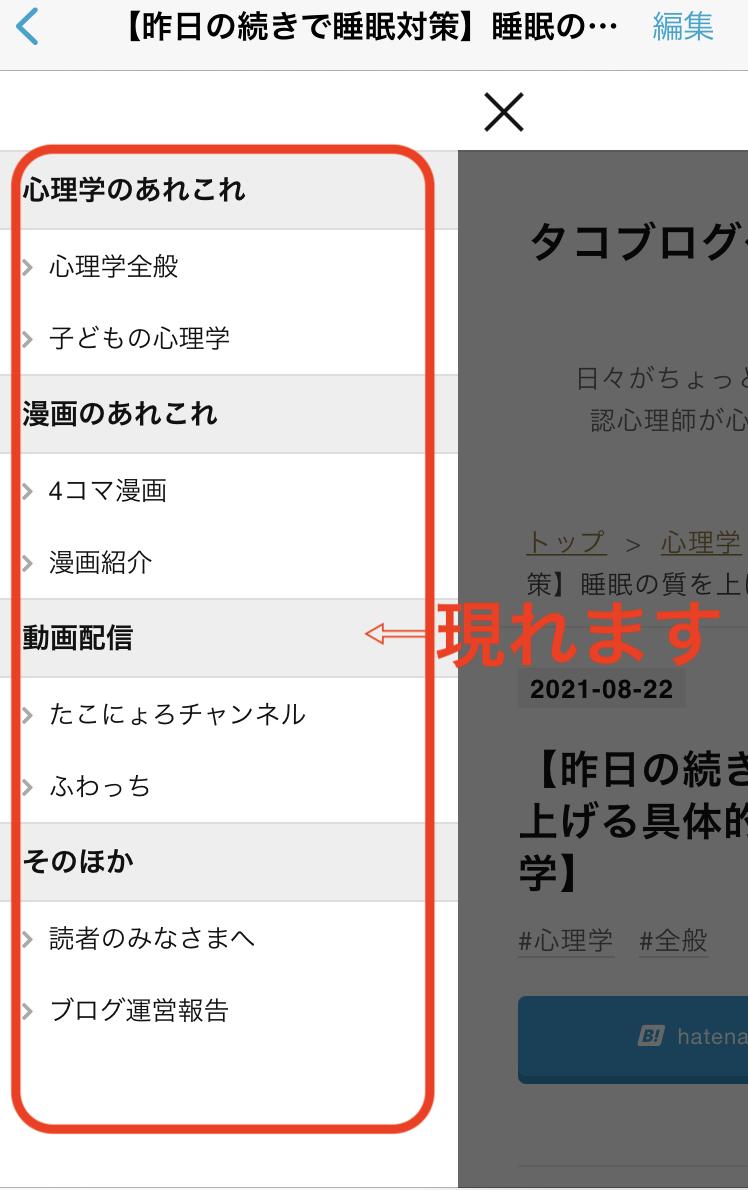 f:id:ikizuraitako:20210822181713p:plain