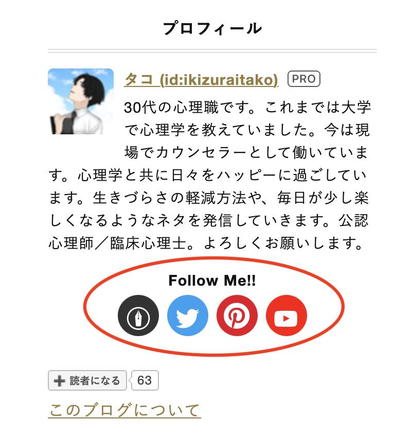 f:id:ikizuraitako:20210822182334p:plain