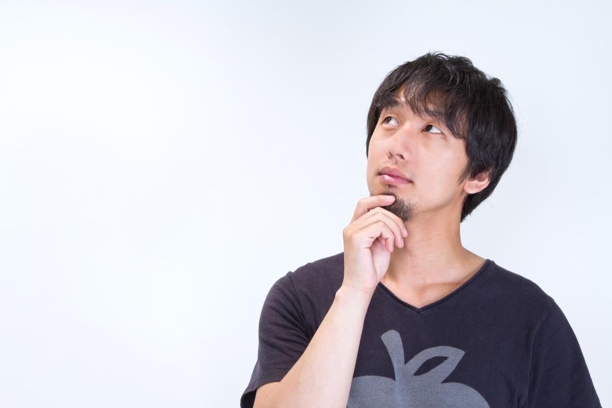 f:id:ikizuraitako:20210826212338j:plain