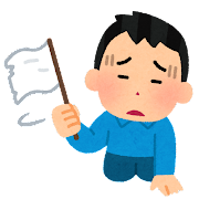 f:id:ikizuraitako:20210906211457p:plain