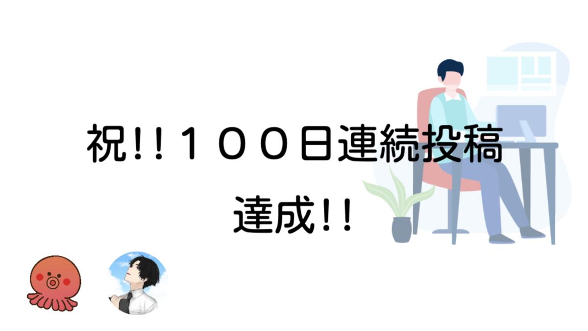 f:id:ikizuraitako:20210910223110p:plain