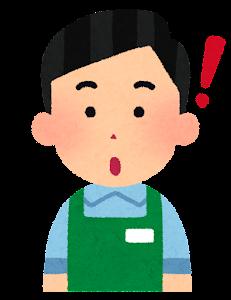 f:id:ikizuraitako:20210914210958p:plain