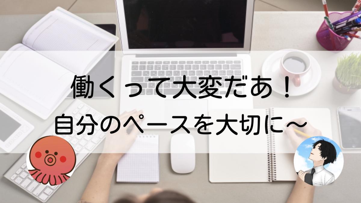 f:id:ikizuraitako:20210916054250p:plain