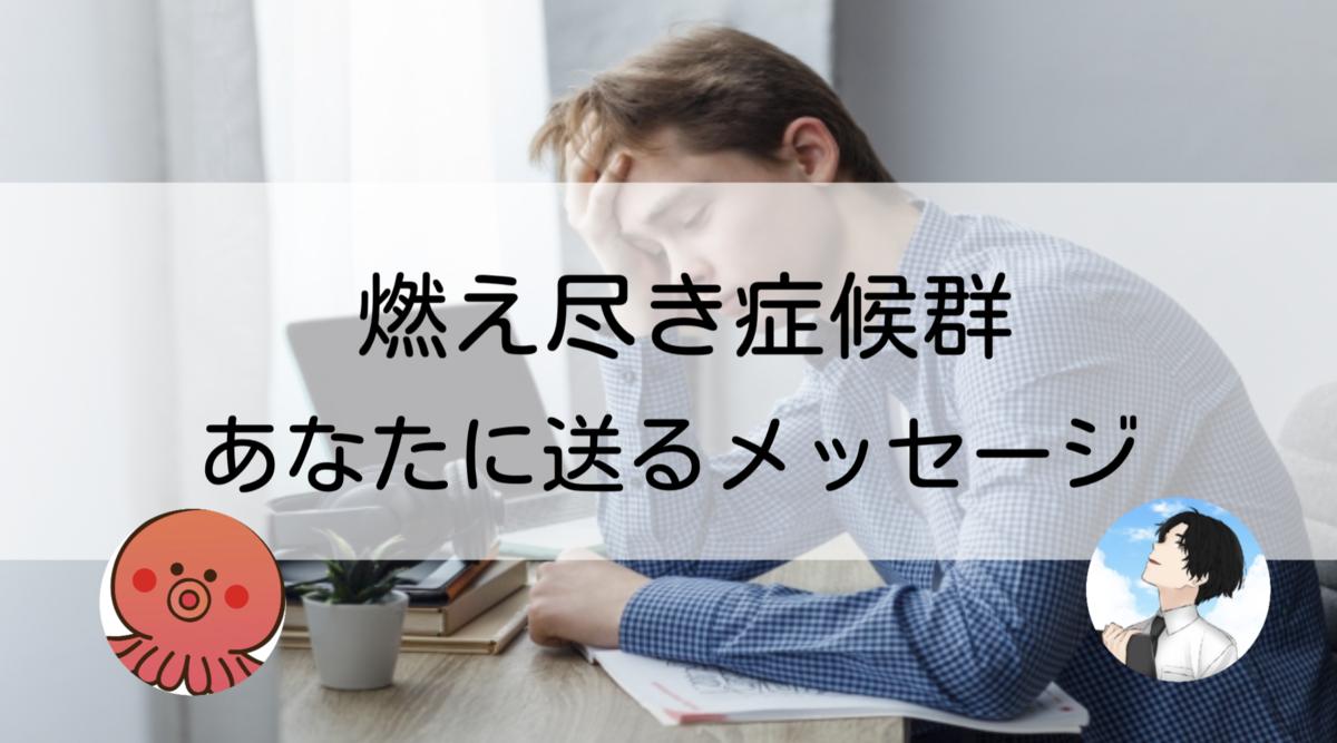 f:id:ikizuraitako:20210918101853p:plain