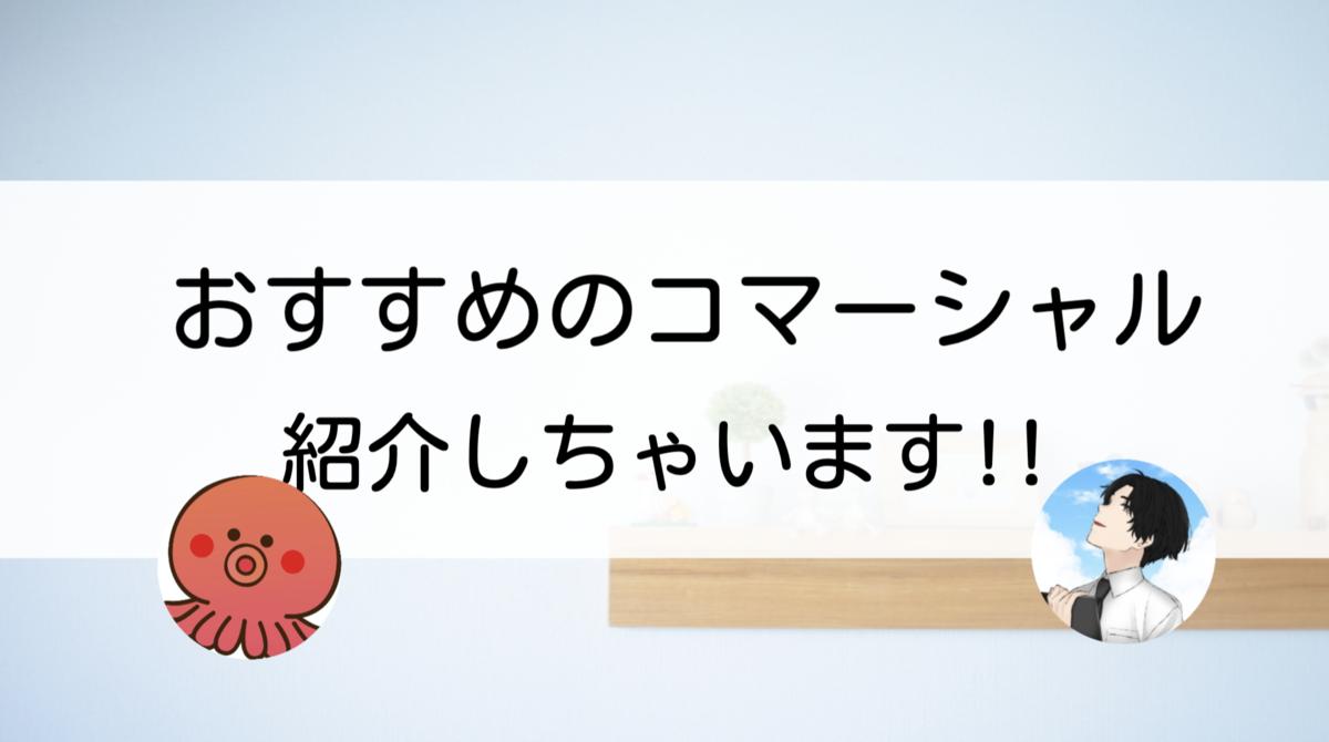 f:id:ikizuraitako:20210920215118p:plain