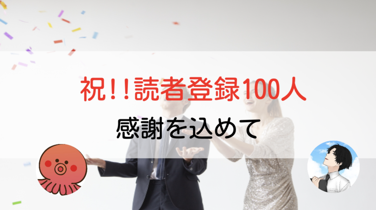 f:id:ikizuraitako:20210922062448p:plain