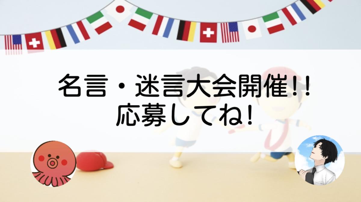 f:id:ikizuraitako:20210924060723p:plain