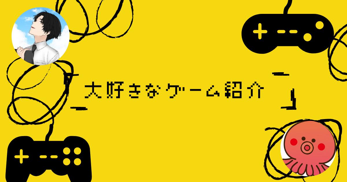 f:id:ikizuraitako:20211002061101p:plain