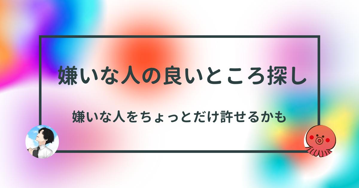 f:id:ikizuraitako:20211003203237p:plain