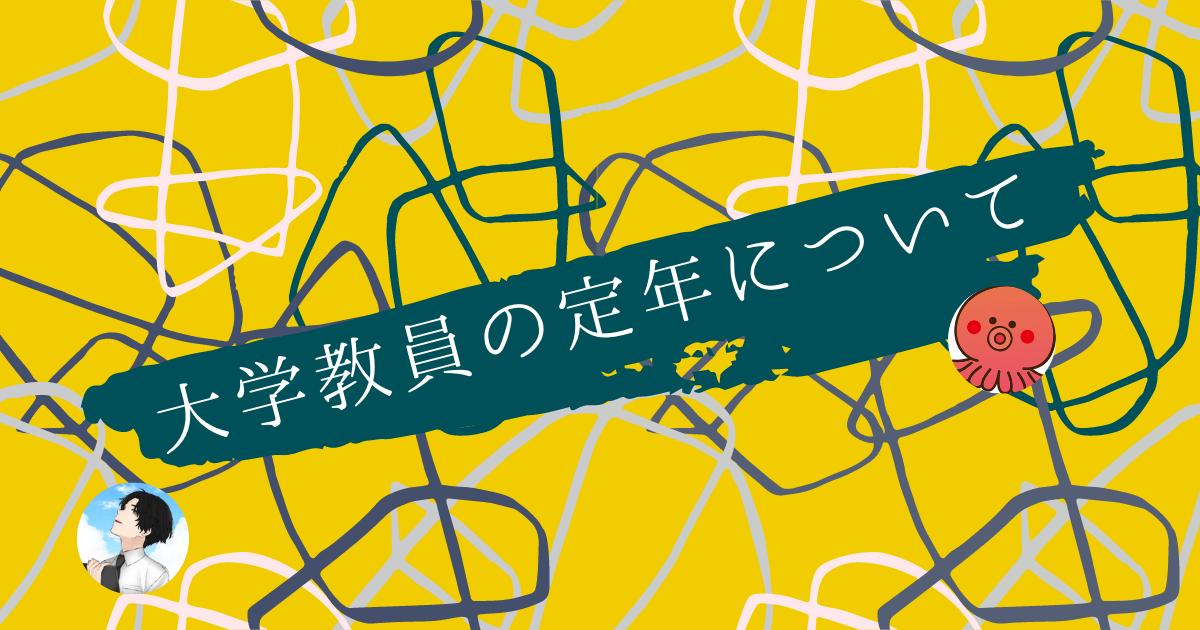 f:id:ikizuraitako:20211004231132p:plain