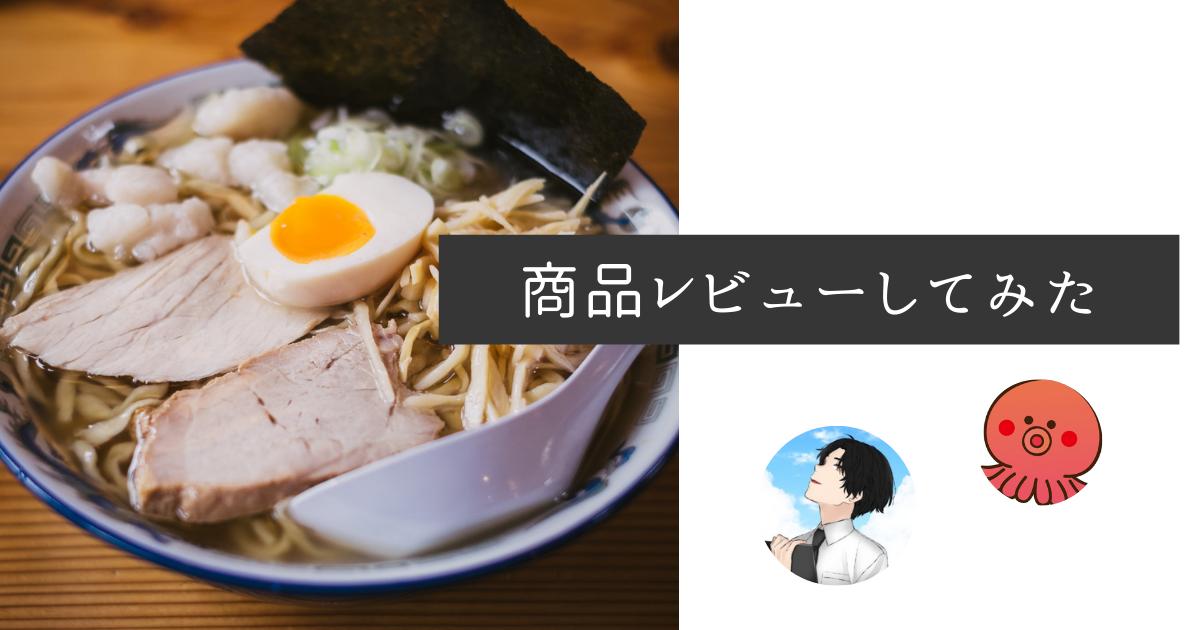 f:id:ikizuraitako:20211006061703p:plain