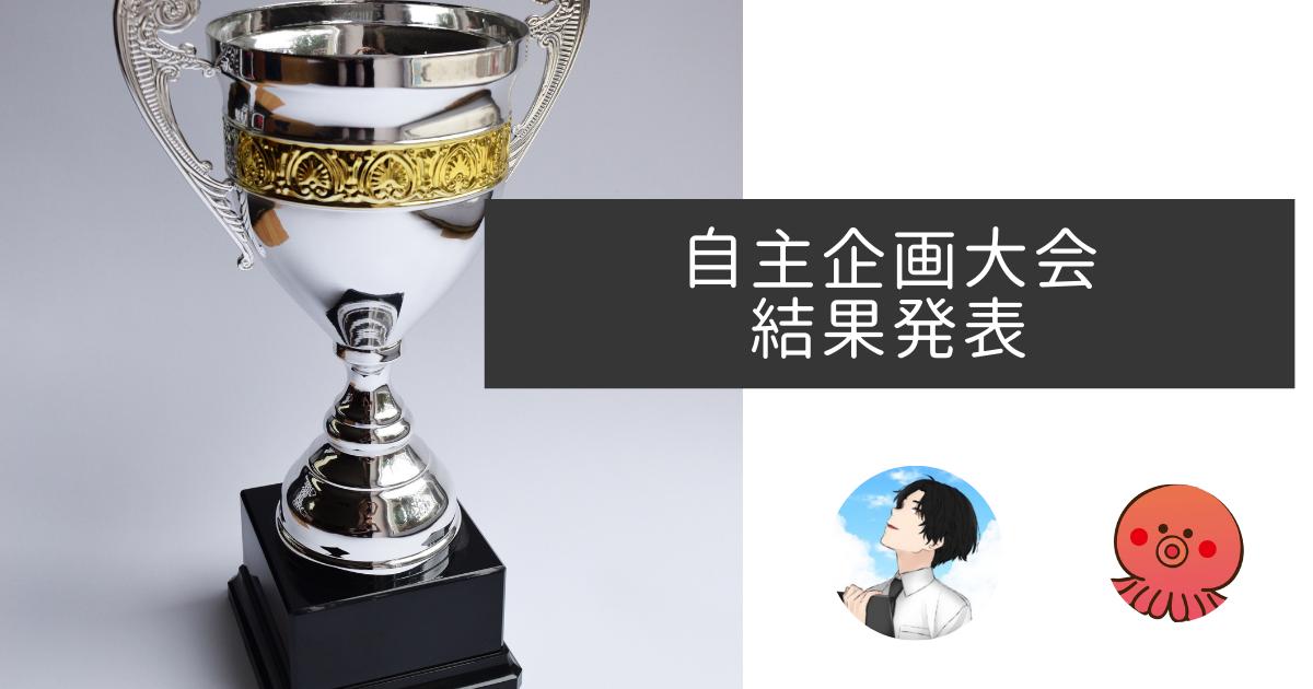 f:id:ikizuraitako:20211006224819p:plain
