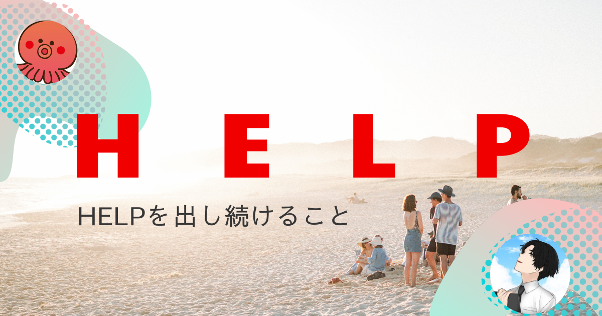 f:id:ikizuraitako:20211007211612p:plain