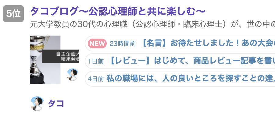f:id:ikizuraitako:20211009071016p:plain
